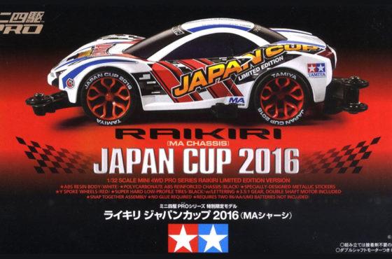 La finale della Mini 4WD Japan Cup della Tamiya: guarda il video